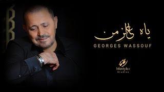 جورج وسوف | ياه عالزمن | Georges Wassouf | Ya Al Zaman | Music Video | تحميل MP3