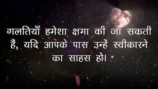 suvichar | सुविचार | best hindi quotes | best whatsapp status video | good thoughts