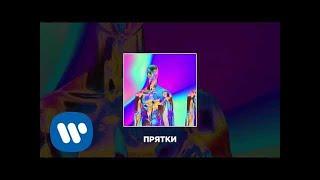 Cream Soda - Прятки   Official Audio