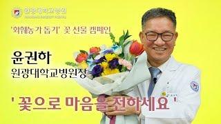 """""""꽃으로 마음을 전하세요"""" 코로나19 화훼농가 돕기 캠페인 관련사진"""