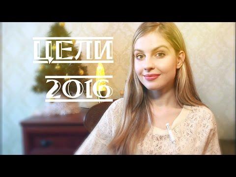 Цели на 2016 год#новаяжизнь16♥Ваша Саша♥
