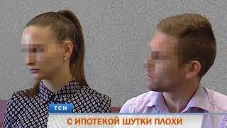 В Перми молодая семья получила срок за мошенничество с ипотекой