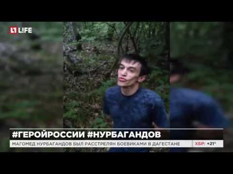 Путин посмертно присвоил звание Героя России Нурбагандову