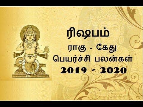 Raghu Ketu Peyarchi 2019 - 2020 Rishaba Rasi | ராகு கேது பெயர்ச்சி 2019 - 2020 ரிஷபம் ராசி