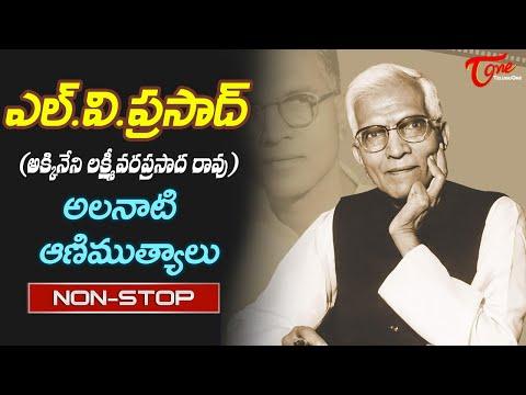 Veteran Director L.V.Prasad Memorable Hits | Telugu Evergreen Melody Songs jukebox |Old Telugu Songs