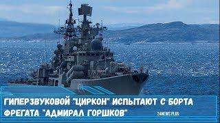 Гиперзвуковой -Циркон испытают с фрегата - Адмирал Горшков
