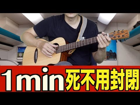 死都不封閉的E調和弦ft.Anuenue M10 一分鐘學吉他 1 min guitar lick open E idea 013【葉宇峻彈吉他#223】