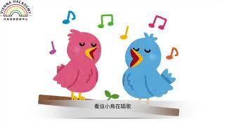 【兒歌推介】- 看這小鳥在唱歌