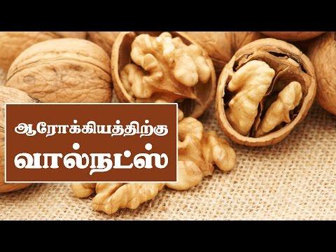Video Walnut Benefits in Tamil | akrut in tamil  | வால் நட்ஸ் | அக்ரூட் பயன்கள்