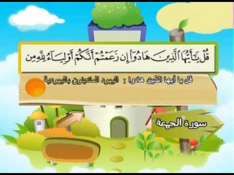 المصحف المعلم للأطفال [062] سورة الجمعة