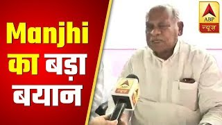 I will walk out of mahagathbandhan if leaders ask me to do so: Manjhi