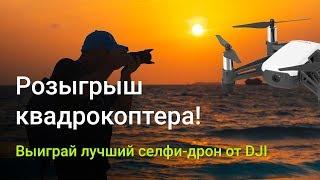 Розыгрыш квадрокоптера DJI Tello - дарю новый и самый маленький селфи-дрон подписчикам!