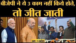 Delhi election result बताते हैं कि BJP ने कहां गलती की | AAP | Arvind Kejriwal | CAA