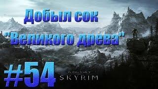 """TES V: Skyrim - Добыл сок""""Великого древа"""".#54"""