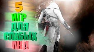 ТОП 5 ИГР ДЛЯ СЛАБЫХ ПК!!!