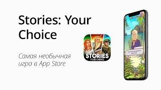Stories: Your Choice - самая необычная игра в App Store