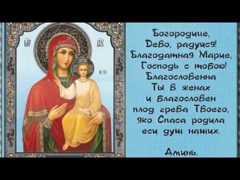 Ежедневная молитва. Богородице дево радуйся
