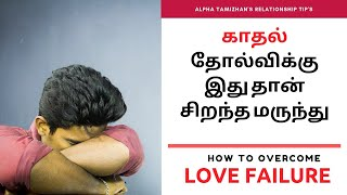 How to overcome from LOVE FAILURE - காதல் தோல்வி   | Tamil | Alpha Tamzihan.