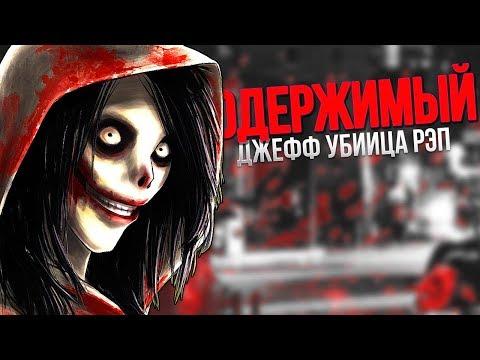 ОДЕРЖИМЫЙ - Рэп Джефф Убийца / Jeff The Killer Song In Real Life