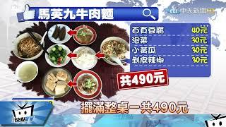 20171221中天新聞 馬英九也來吃 港都「半筋半肉」牛肉麵