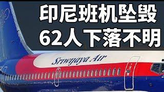 印尼班机起飞不久坠毁 62人下落不明【时事追踪】