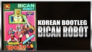 Korean Bootleg Toy: BICAN ROBOT