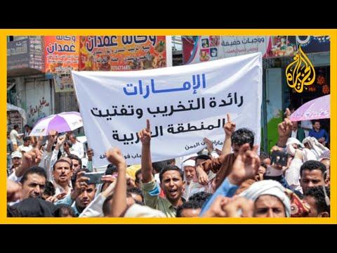 خروج الإمارات من اليمن