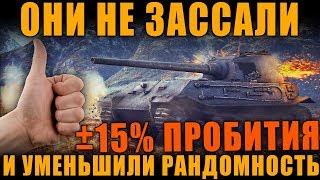 ОНИ НЕ ЗАССАЛИ И УМЕНЬШИЛИ РАЗБРОС ПРОБИТИЯ НА ±15% [ World of Tanks  Blitz]