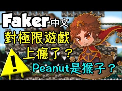 Faker說Peanut是猴子? F.P秀恩愛