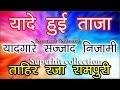 यादे हुई ताज़ा - Superhit Collection Islamic Naat Sharif - Tahir Raza Rampuri 2017 video download