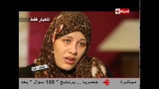 بوضوح - قاتله الطفلة حنين تترجى الاعلامي عمرو الليثي : نفسي اشوف اولادي ولو لــ اخر مرة