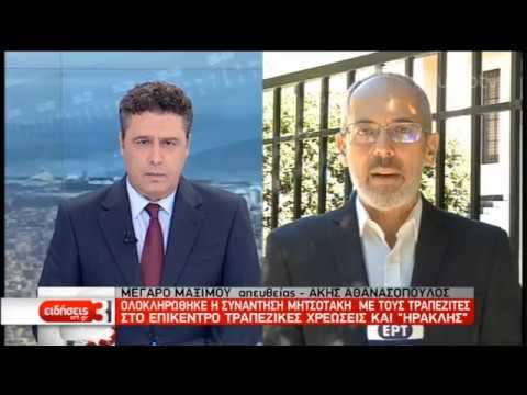 Συνάντηση του Πρωθυπουργού με τραπεζίτες για τις χρεώσεις στις συναλλαγές | 24/10/19 | ΕΡΤ