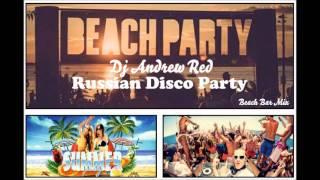 Русская Танцевальная Вечеринка/Russian Disco Party/Beach Bar Mix/May 2017
