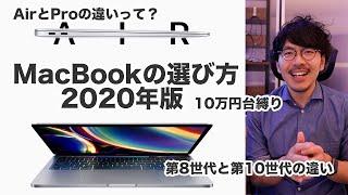 #122 | MacBookの選び方2020!10万円台のMacBook一体どれを買ったほうが良いのか考え方を徹底解説!Airのi5とproのi5って何が違うの?第8世代ってしょぼいの?