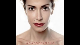 Anna Vissi - Apagorevmeno (Official Audio Release) [fannatics.gr]
