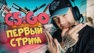 ЕГОР КРИД В CS:GO ft. ZEUS | Первый Стрим на Twitch