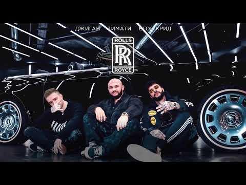 Джиган, Тимати, Егор Крид - Rolls Royce 10 ЧАСОВ
