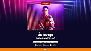 มาเมาท์กับ! ตั้ม วราวุธ ซิงเกิลล่าสุด MAMAO | Dek- D Live
