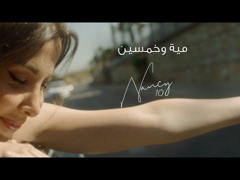 Nancy Ajram - Miyye W Khamsin (Official Lyric Video) /  نانسي عجرم - مية وخمسين