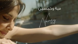 Nancy Ajram - Miyye W Khamsin (Official Lyric Video) / نانسي عجرم - مية وخمسين تحميل MP3