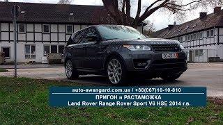 Range Rover Sport V6 HSE 2014   Авто из Германии под Заказ   Осмотр. Пригон. Растаможка
