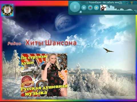 Радио ХИТЫ ШАНСОНА    ИнтернетРадио  прога PCRadio 4 0 5 Premium !!!