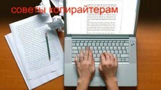 ✍ 10 СОВЕТОВ начинающим копирайтерам