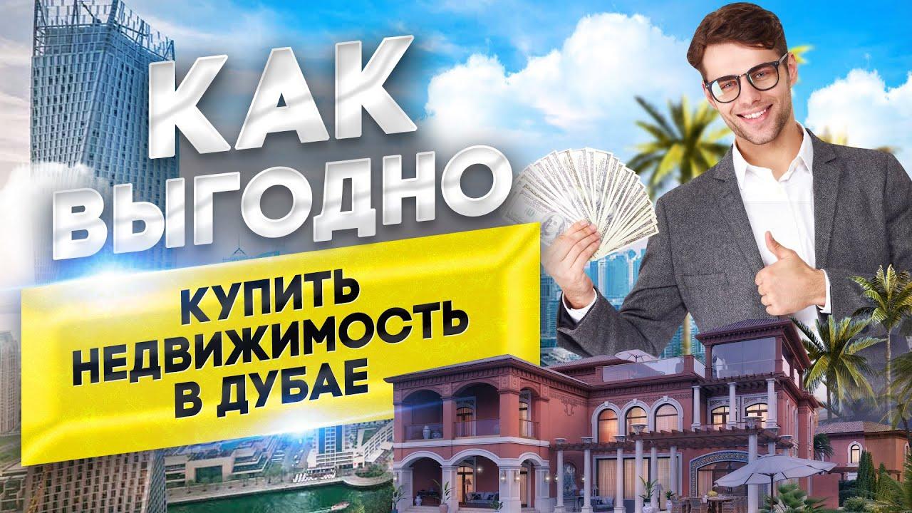 Агентство недвижимости в дубае отзывы недвижимость на коста брава