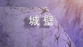 TVアニメ「グランクレスト戦記」第23話「城壁」Web予告