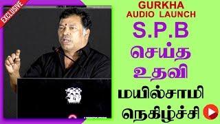 எஸ்.பி.பாலசுப்ரமணியம் செய்த உதவி  மயில்சாமி நெகிழ்ச்சி | Gurkha Audio Launch