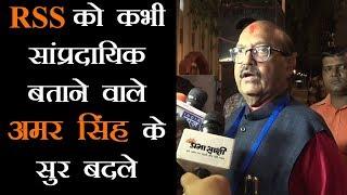 राज्यसभा सांसद Amar Singh ने कहा RSS देश को तोड़ता नहीं जोड़ता है