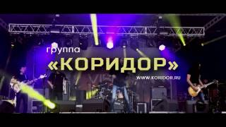 Коридор в Кемерово 27 апреля
