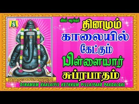 பிள்ளையார் சுப்ரபாதம் ||PILLAIYAAR SUPRABATHAM || Vinayaka Chaturti special 2018
