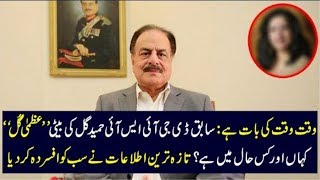 Where Is Former ISI Chief Hameed Gul's Daughter Now A Days.?
